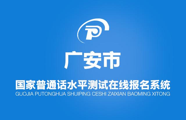 广安市普通话水平测试中心在线报名系统