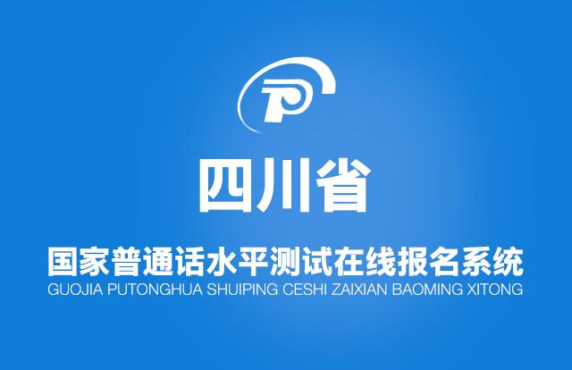 四川省成都市普通话水平测试中心在线报名系统